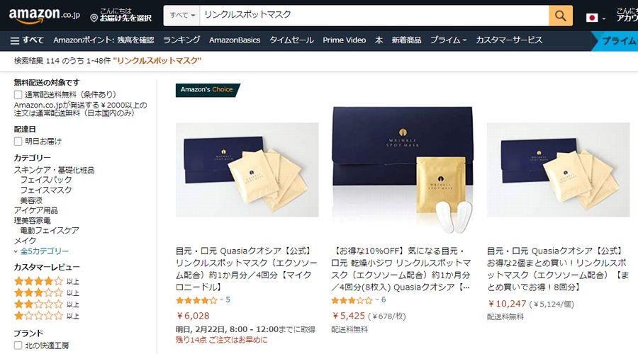 リンクルスポットマスク-amazonの値段
