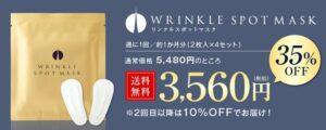 リンクルスポットマスク公式の値段
