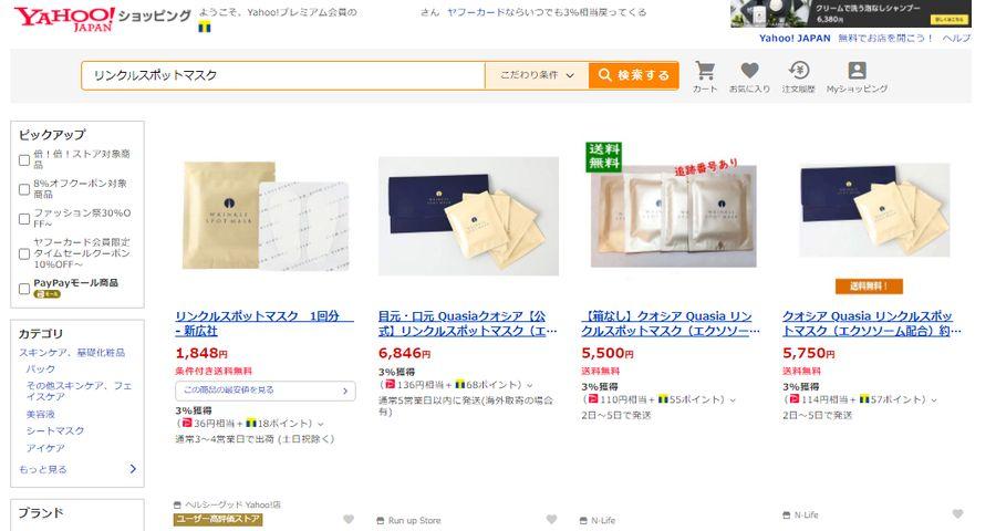 リンクルスポットマスク-Yahooショッピングの値段